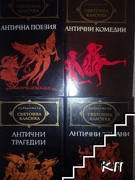 Антична поезия / Антични комедии / Антични трагедии / Антични романи
