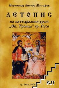 """Летопис на катедралния храм """"Св. Троица"""", гр. Русе"""