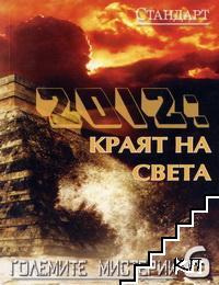 2012: краят на света