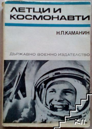 Летци и космонавти