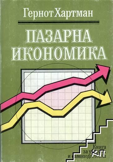 Пазарна икономика - книга за учителя и самоподготовка