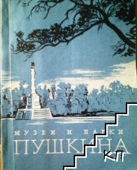 Музеи и парки Пушкина
