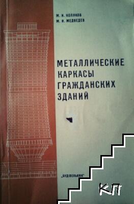 Металлические каркасы гражданских зданий