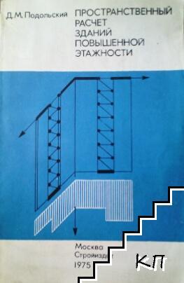 Пространственный расчет зданий повышенной етажности