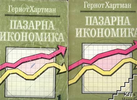 Пазарна икономика. Част 1-2