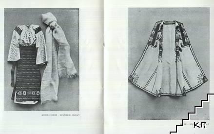 Румънско народно творчество (Допълнителна снимка 1)