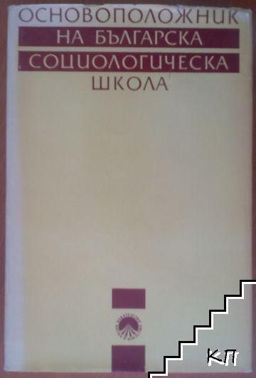 Основоположник на българската социологическа школа