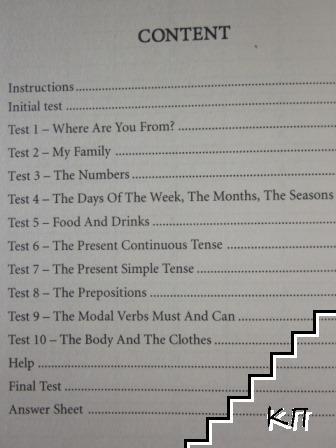 Тестове по английски език за 3  клас - Златка Гинчева