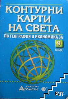 Контурни карти на света по география и икономика за 9. клас