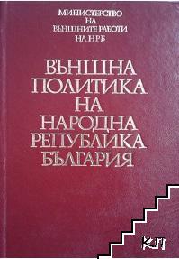 Външна политика на Народна република България. Том 1: 1944-1962