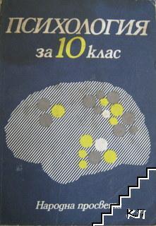 Психология за 10. клас