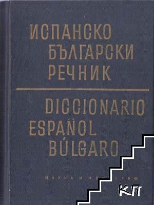 Испанско-български речник / Diccionario español-búlgaro