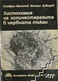 Хистохимия на холинестеразите в нервната тъкан