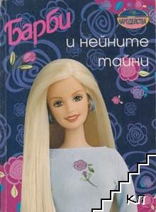 Барби и нейните тайни