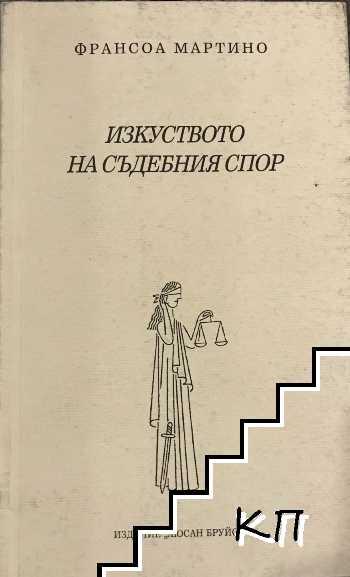 Изкуството на съдебния спор
