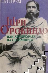 Шри Оробиндо, или авантюрата на съзнанието