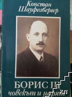 Борис III - човекът и царят