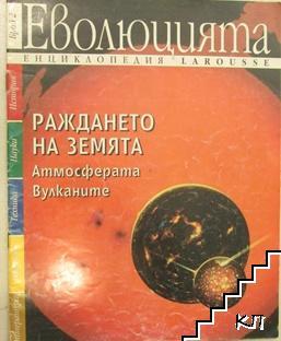 Еволюцията. Бр. 2 / 1996