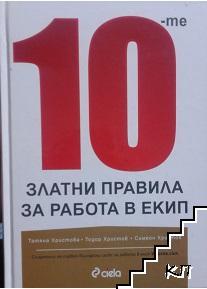 10-те златни правила за работа в екип