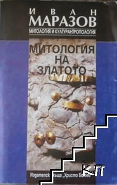 Митология на златото