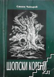 Шопски корени