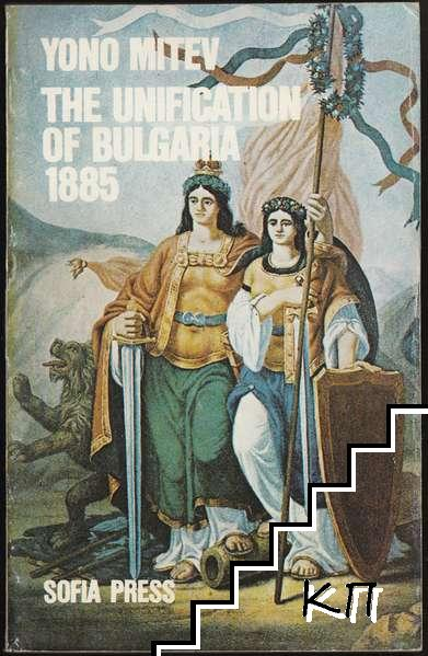 The Unification of Bulgaria 1885