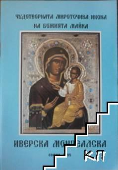 Чудотворната мироточива икона на Божията Майка