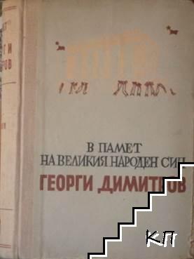 В памет на великия народен син Георги Димитров