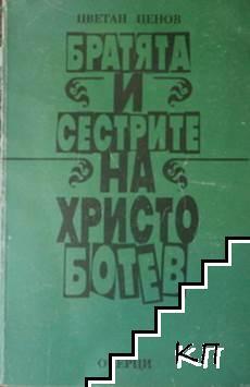 Братята и сестрите на Христо Ботев