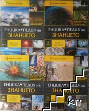 Енциклопедия на знанието. Част 1-4
