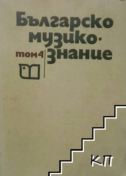 Българско музикознание. Том 4