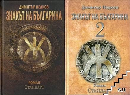 Знакът на българина. Книга 1-2