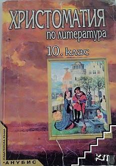 Христоматия по литература за 10. клас