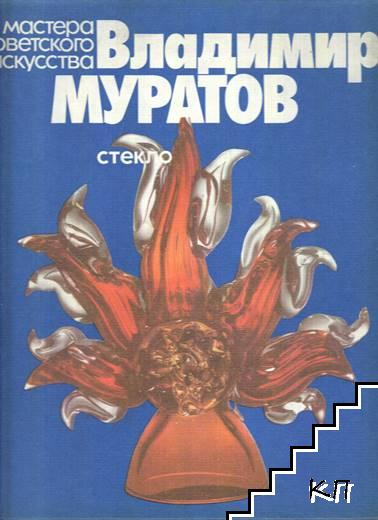 Владимир Муратов