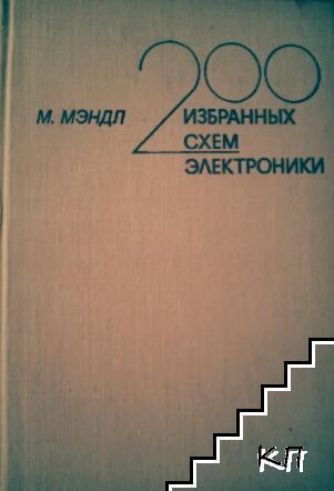200 избранных схем электроники