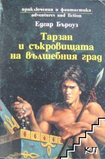 Тарзан и съкровищата на вълшебния град