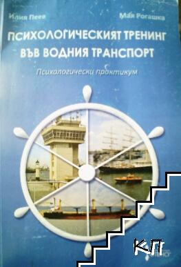 Психологическият тренинг във водния транспорт. Психологически практикум