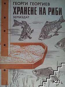 Хранене на риби