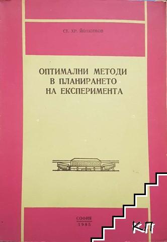 Оптимални методи в планирането на експеримента