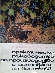 Практическо ръководство за производство и запазване на вината