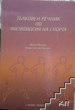 Тълковен речник по физиология на спорта