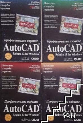 AutoCAD. Release 13 for Windows. Част 1-4