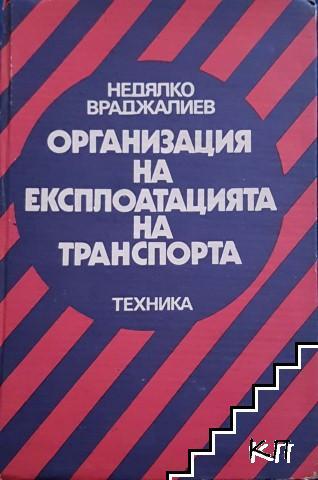 Организация на експлоатацията на транспорта