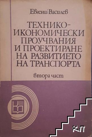 Технико-икономически проучвания и проектиране на развитието на транспорта. Част 2