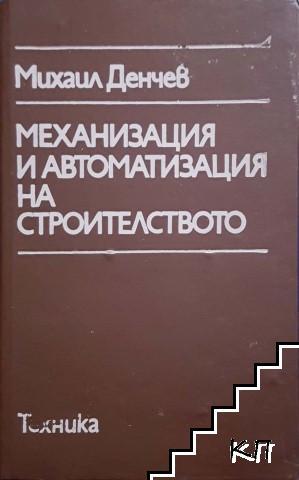 Механизация и автоматизация на строителството