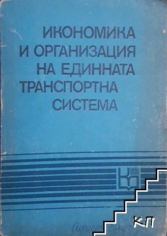 Икономика и организация на единната транспортна система