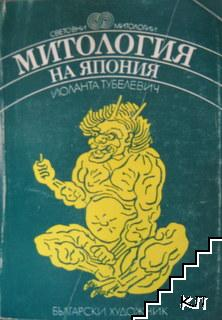 Митология на Япония