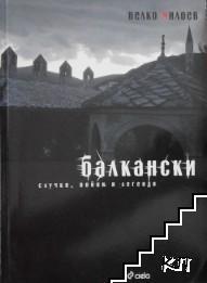 Балкански случки, войни и легенди