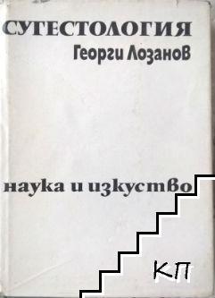Сугестология