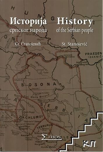 Историjа српског народа / History of Serbian people